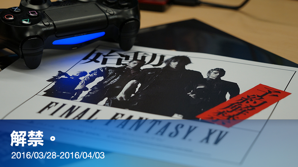 PS Store 03/28-04/03 小編精選