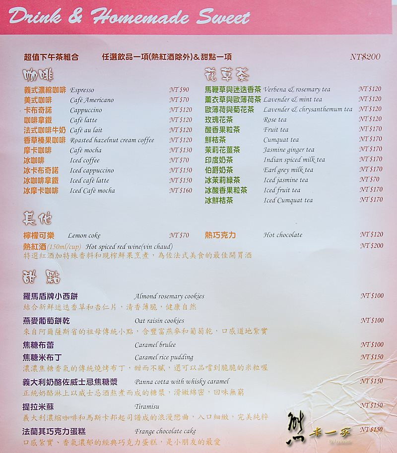 普羅旺斯玫瑰莊園villa餐廳menu菜單