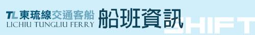小琉球交通船船班,小琉球旅遊,小琉球民宿
