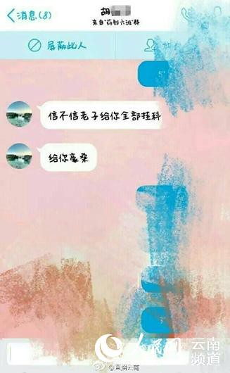 Kunming health school: teacher threatened the girls with obscene words seduce, true, has been expelled from the Government
