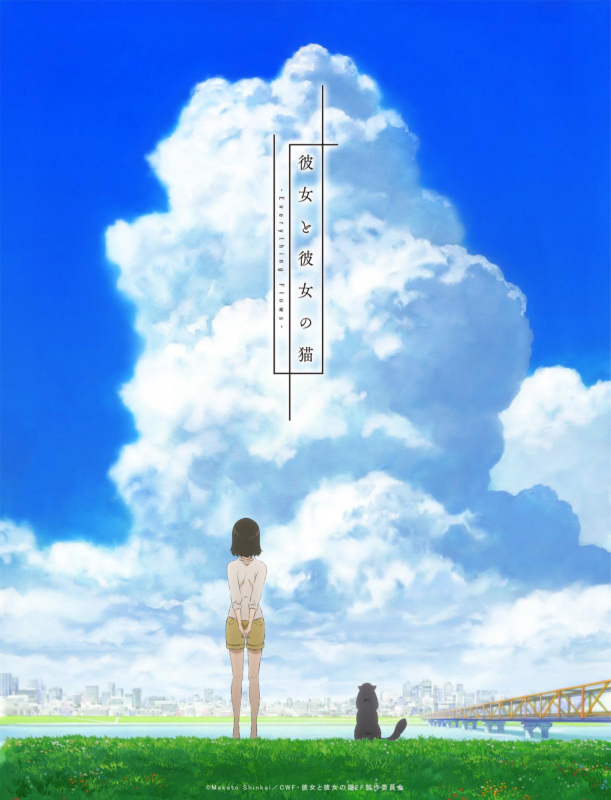 160110(2) -「花澤香菜」是那個她!新海誠16年前出道作《她與她的貓》將改編10分鐘電視動畫版、預定3/4放送!