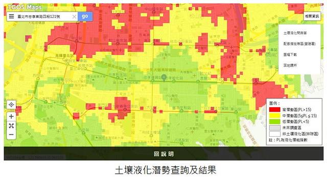 土壤液化潛勢圖查詢結果 圖片來源:地質調查所