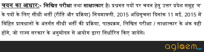 Gram vikas adhikari admit card 2016