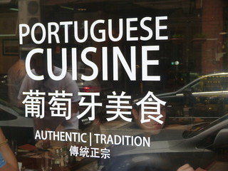 Cocina portuguesa en Macao