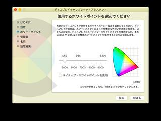 Mac OS X ディスプレイ設定