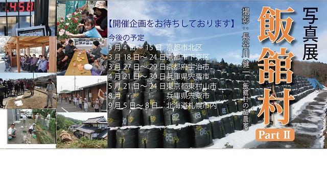 長谷川健一的飯館村攝影展網宣。圖片來源:攝影展官網。
