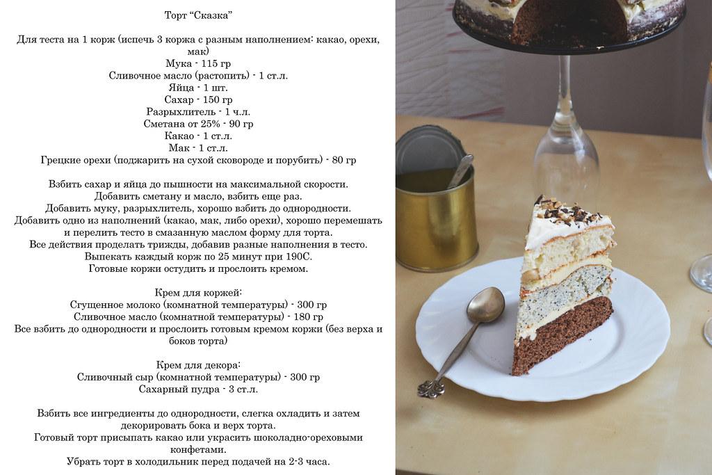 Рецепт торта сказка с фото и видео