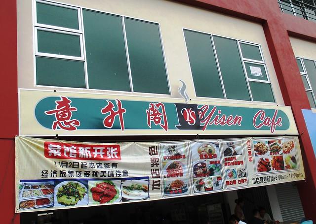 Yisen Cafe, Sibu