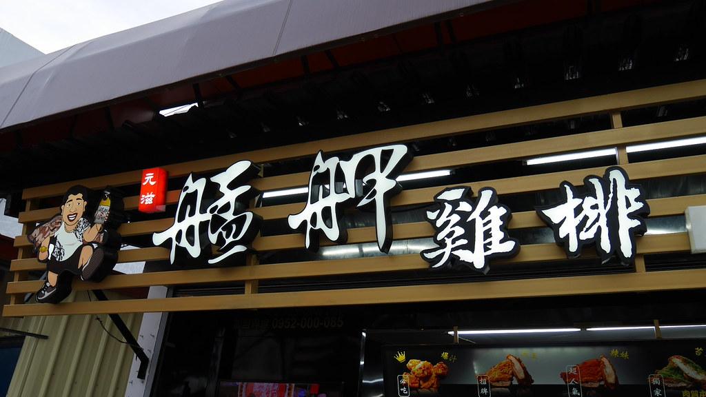 小琉球美食 民生路雞排街 琉球雞排大PK 小琉球民宿 朵小路民宿