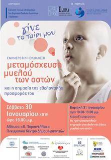 Ιωάννινα: Ενημερωτικές εκδηλώσεις για τη μεταμόσχευση του μυελού των οστών