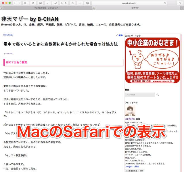 MacのSafariでの表示