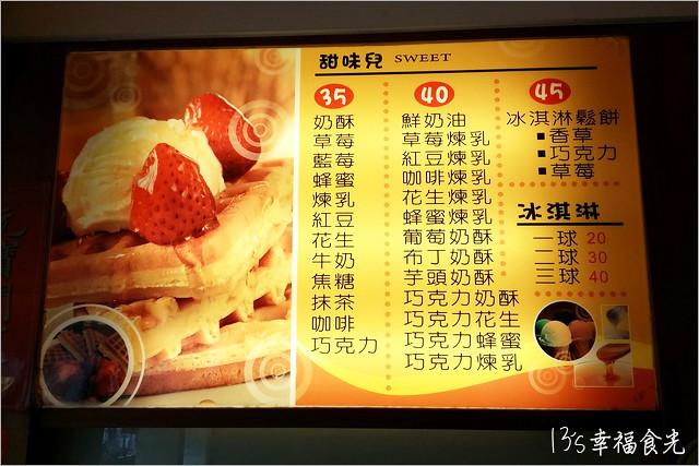 13S_CHF_DD05 | 【彰化下午茶】迪迪美式鬆餅咖啡-彰化鬆餅 shine.gogoblog.tw/ www