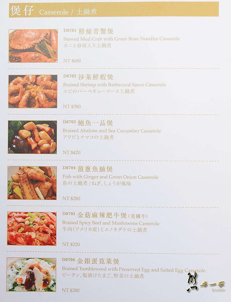 華漾大飯店menu菜單