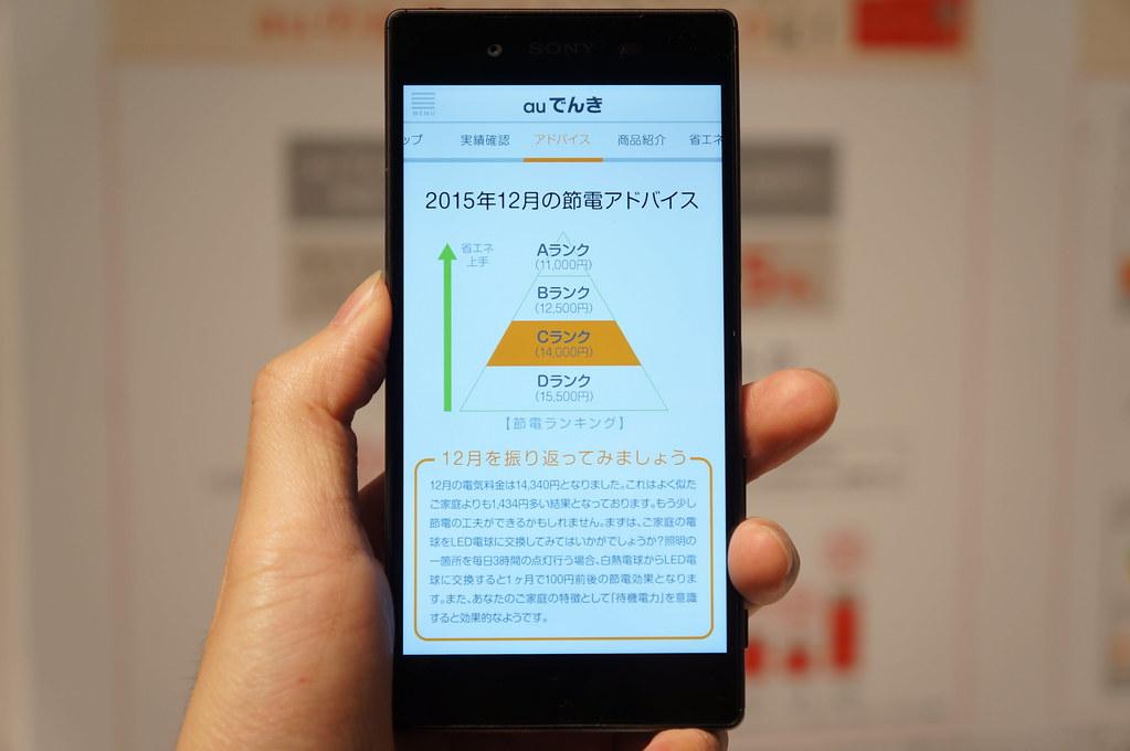 最大5%還元「auでんき」が正式発表、1月20日により受付開始