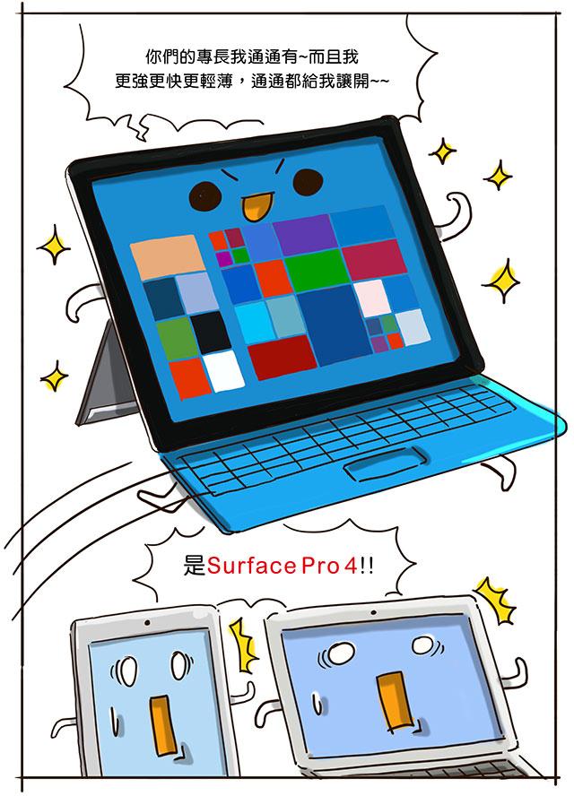 3C SurfacePro4 平板 筆電 Microsoft 微軟 手寫筆 就當人2吧 人2出書 徵女友 人2 人2的插画星球 People2