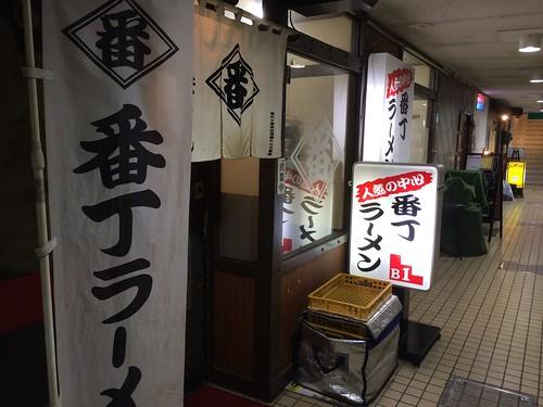 番丁ラーメン 仙台 2016.3.9