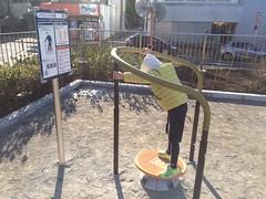 イカ公園(恵比寿南一公園)