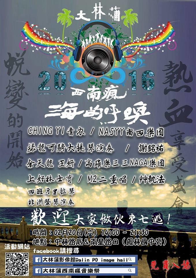 大林蒲西南瘋音樂祭海報。圖片來源:大林蒲西南瘋音樂祭