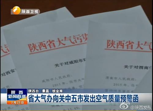 图片自陕西新闻联播