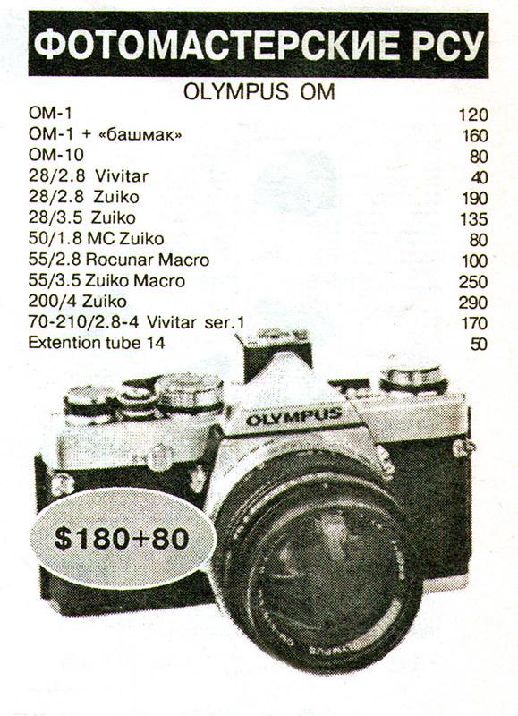 "Реклама из газеты ""Фотокурьер"", декабрь 2001 года"
