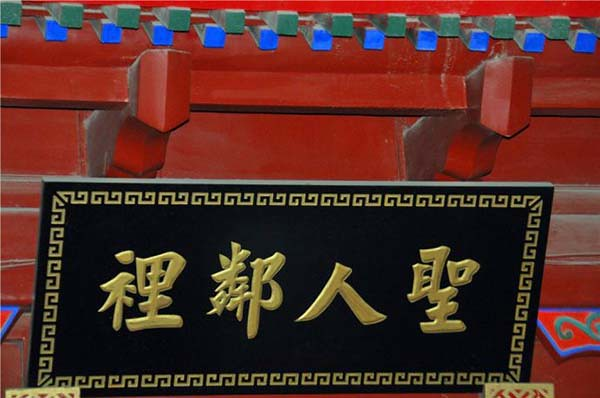 Visitors questioned Guozijian Street door plaques are typos, said related departments will study how to deal with