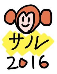 2016 サルさる猿