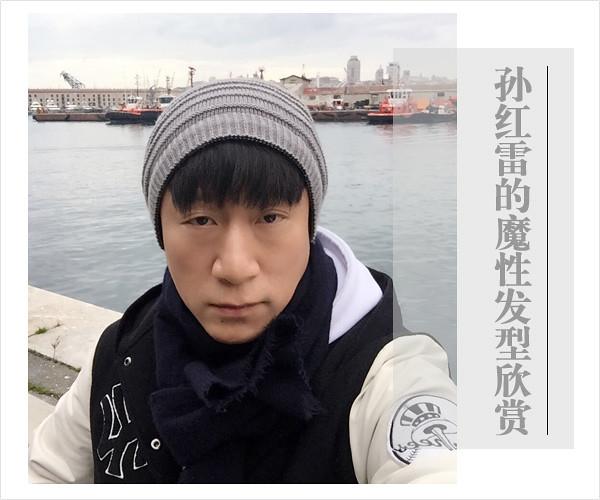 Sun Honglei hair shade King Qi Meiyan favored Devils haircut