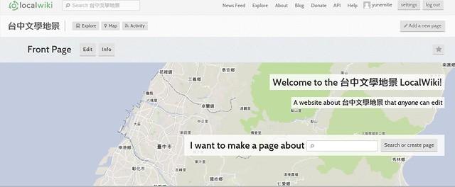 在台灣,現在也有人開始以LocalWiki做為地方資訊記錄的平台。圖片來源:Local Wiki 台中文學地景
