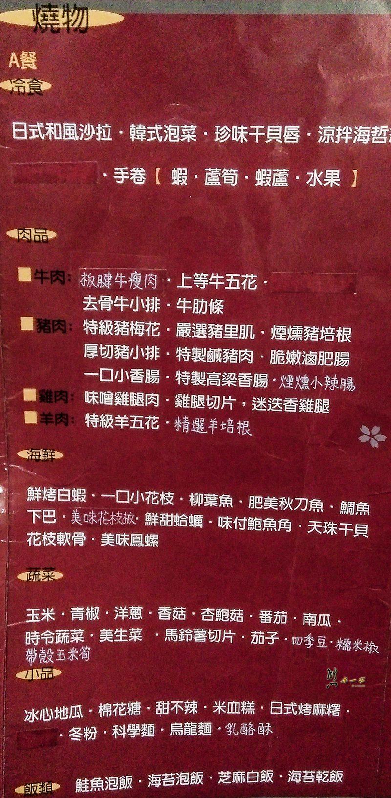三峽 禾岡炭火燒肉 吃到飽菜單menu