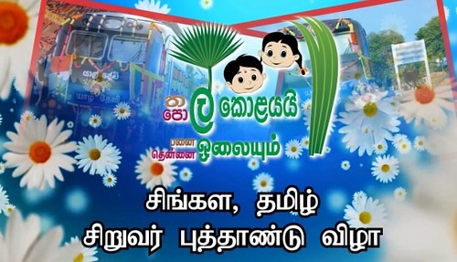 Panai Olaiyum Thennai Olaiyum - Tamil Sinhala New Year Celebration for Children