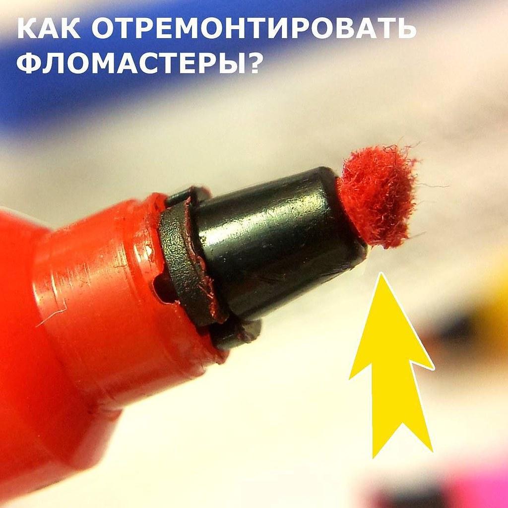 Как починить фломастеры