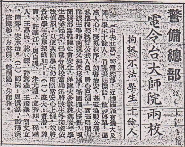 1949年4月6日警備總部電令。</br>(資料來源:藍博洲)