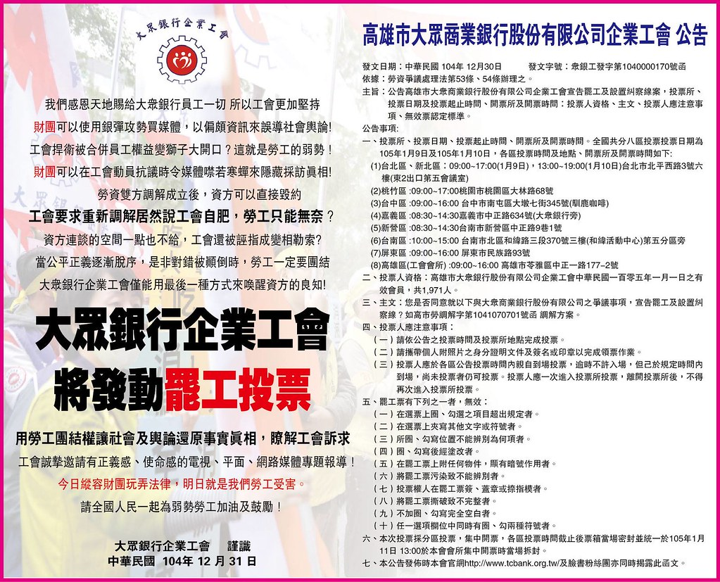 大眾銀行工會去年底在報紙刊登廣告宣傳罷工投票。(圖片來源:大眾銀行工會)