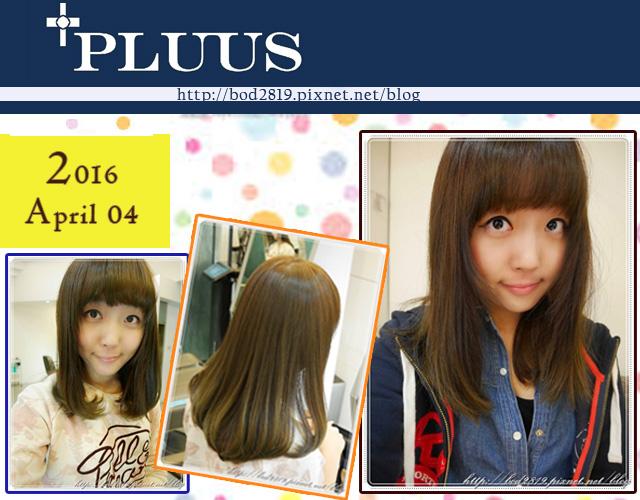 【台北大安】PLUUS 公館旗艦店-公館髮型沙龍推薦!晶鑽護髮還你柔順髮質,換季換個清爽的髮色!