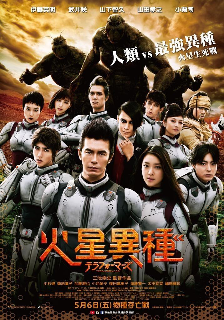160405 - 漫畫改編真人電影《火星異種 Terraformars》台灣5/6上映、只晚日本一週!新預告片公開中!