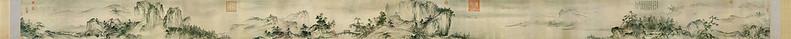 하규 - 계산청원도(溪山清遠圖)