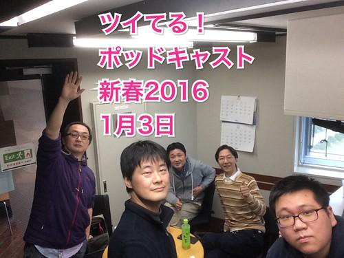 ポッドキャスト表紙画像 2016.1.3