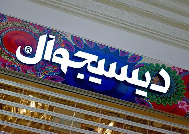 Marca desigual en árabe