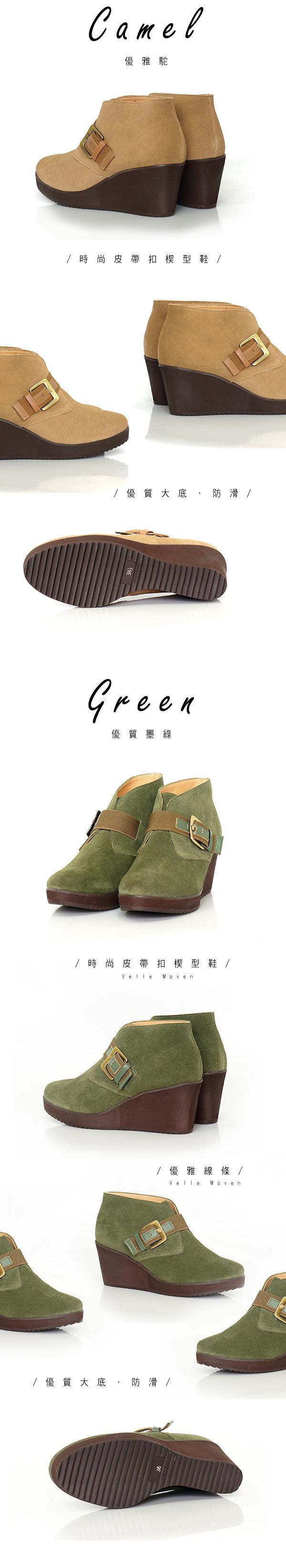 楔型鞋,好走,穩,可拉長腿部線條,高雅時尚,皮帶扣楔型鞋,全真皮,MIT,O'vimi,優雅駝/墨綠色,專櫃品牌鞋