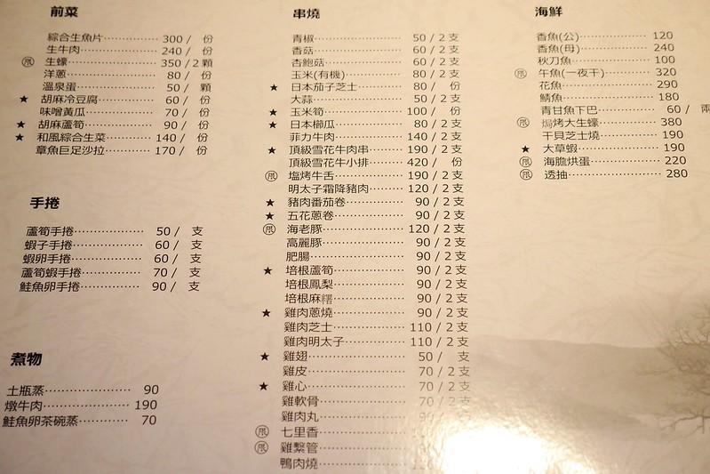 26153621255 f3f563bd62 c - 【熱血採訪】那一間日式串燒居酒屋 │北屯區:深夜料理也有手掌大焗烤大生蠔跟美味自製一夜干午魚~職人精神用心燒烤美味居酒屋料理~