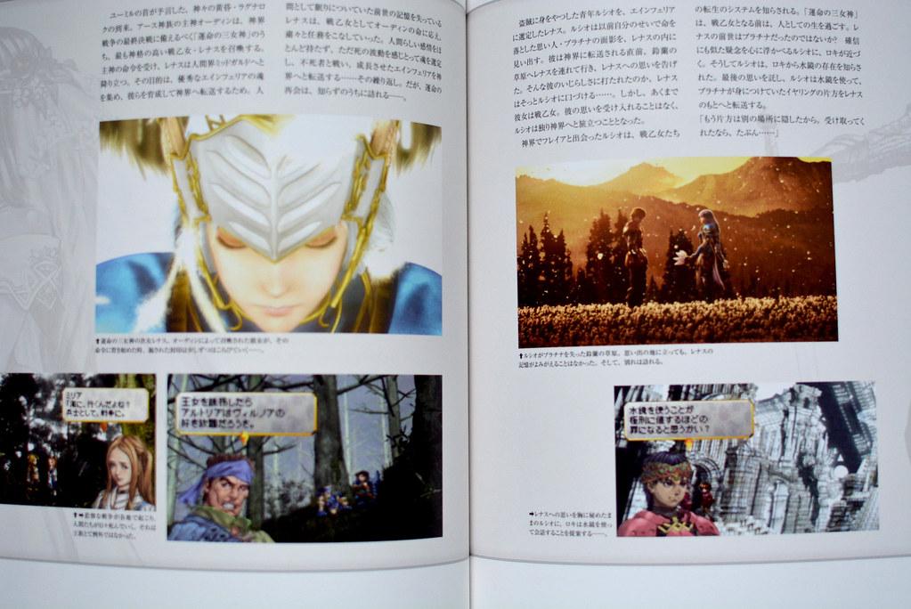 Valkyrie Profile Artbook