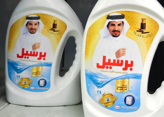 Detergente para prendas blancas en Doha