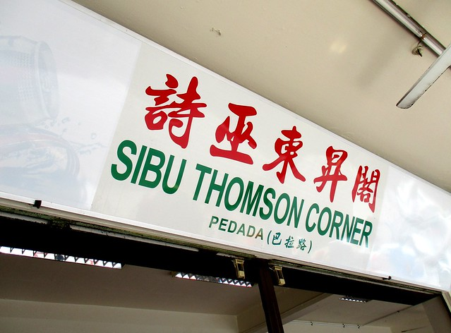 Thomson Corner, Pedada Sibu