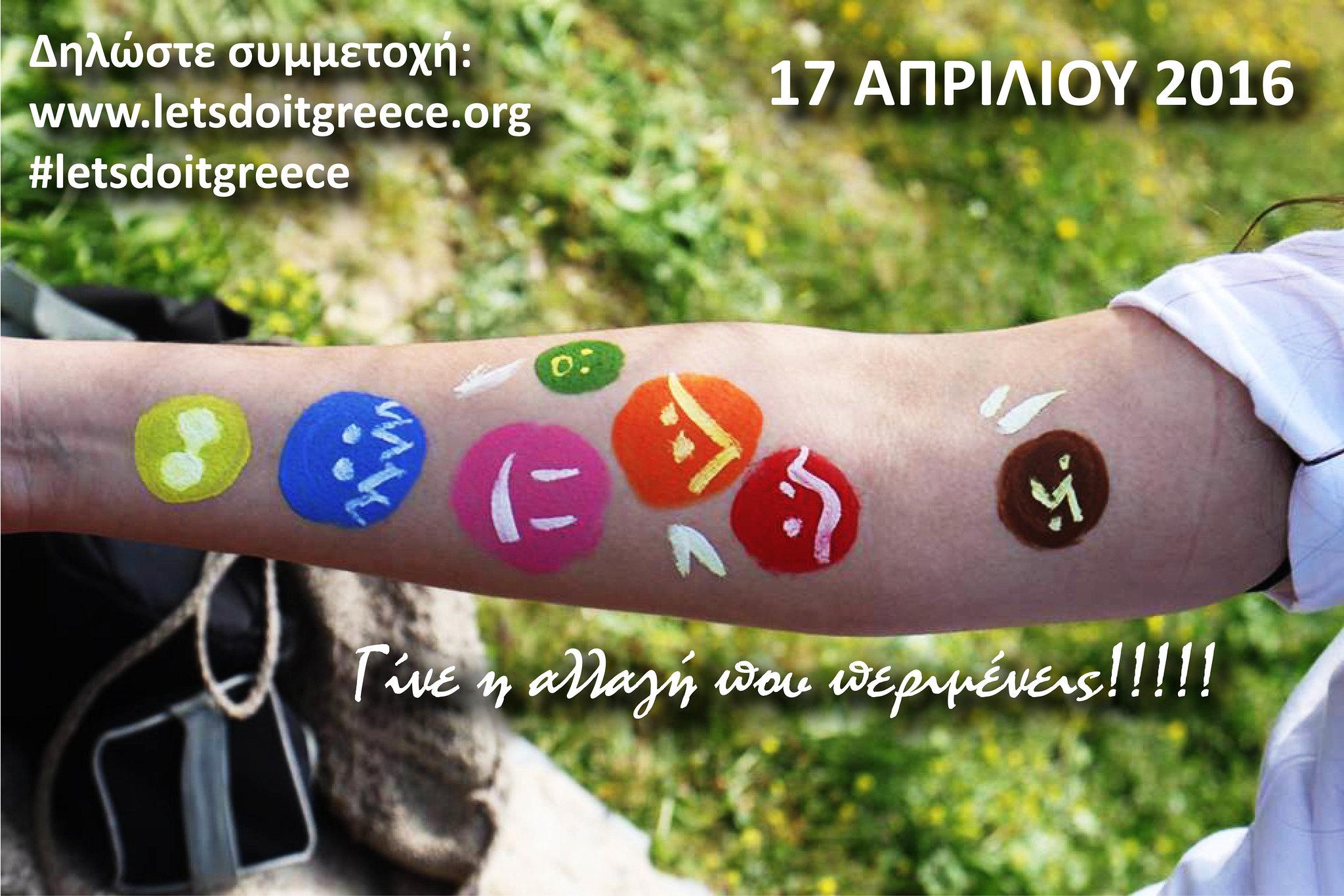 """1ο Δημοτικό Σχολείο Ηγουμενίτσας: Συμμετοχή στη δράση """"Let's do it Greece"""""""