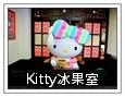 kitty冰菓室