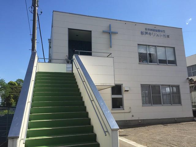 杉戸キリスト教会清地チャペル
