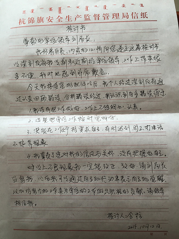 A woman journalist who died due to domestic violence in Inner Mongolia, who hoped that