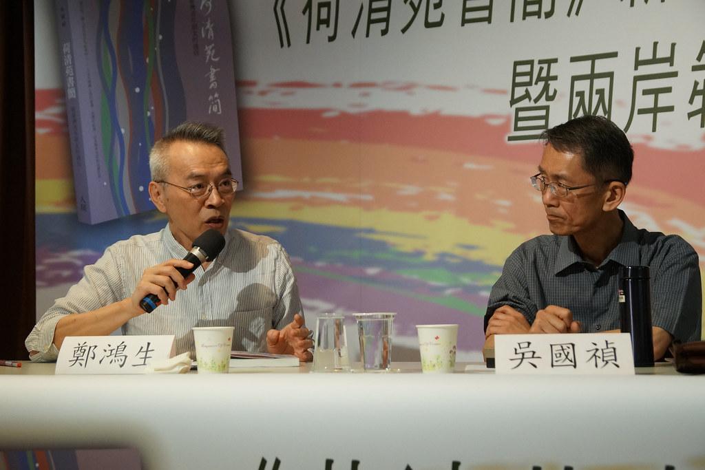 鄭鴻生(圖左)、吳國禎(圖右),都曾參與保釣運動,兩人分別赴美留學後,一位回到台灣,一位則是長居大陸。(攝影:王顥中)