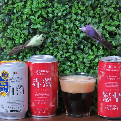 ビール: 赤濁