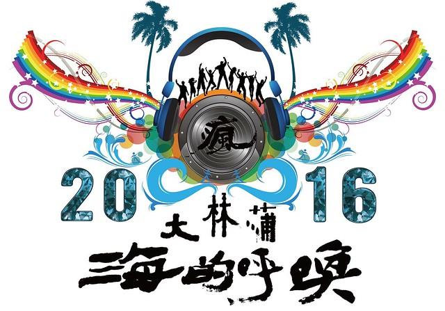 大林蒲西南瘋音樂祭視覺。圖片來源:大林蒲西南瘋音樂祭